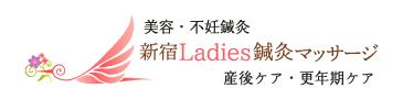 新宿Ladies鍼灸マッサージ